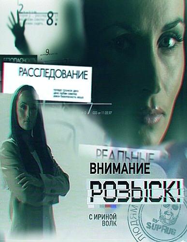 «Внимание: розыск!» с Ириной Волк (эфир от 11.03.2012)