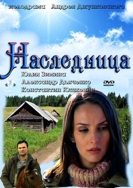 Наследница (2011/DVDRip)