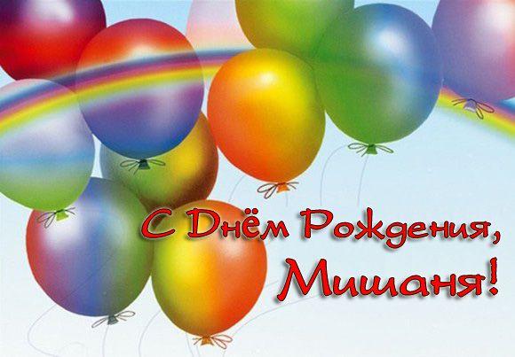 Картинки с поздравлениями михаила днем рождения 152
