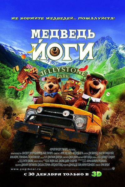 Медведь Йоги / Yogi Bear (2010/BDRip/1080p/720p/DVD5/HDRip/1400Mb/700Mb)