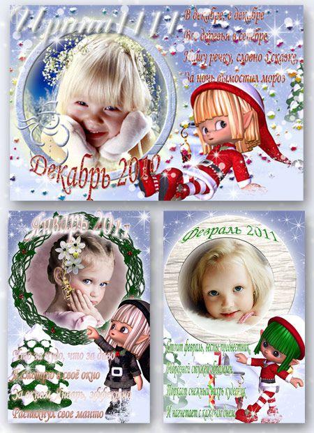 Детские рамки для фотошоп - Для девочек