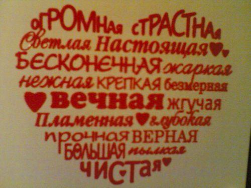 Немного о любви.