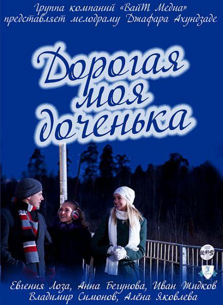 Дорогая моя доченька (2011/SATRip)