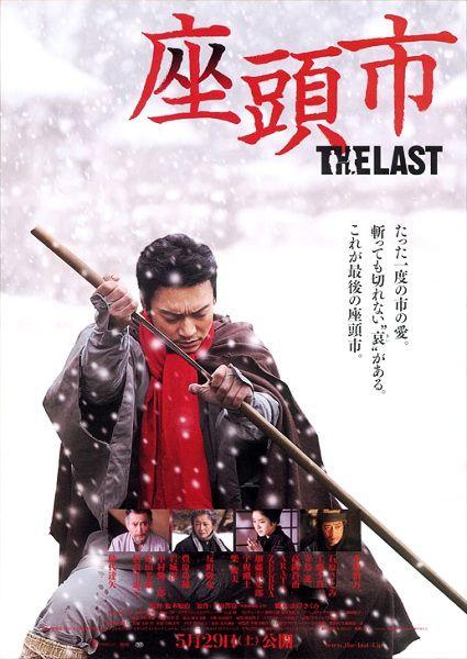 Затойчи: Последний / Zatoichi: The Last (2010/DVDRip)