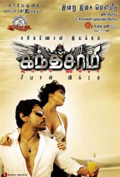 Кандасами / Kanthaswamy (2009) DVDRip