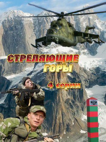 Стреляющие горы / Серии: 1-4 из 4 (Рустам Уразаев) [2010, Героическая драма, DVB]