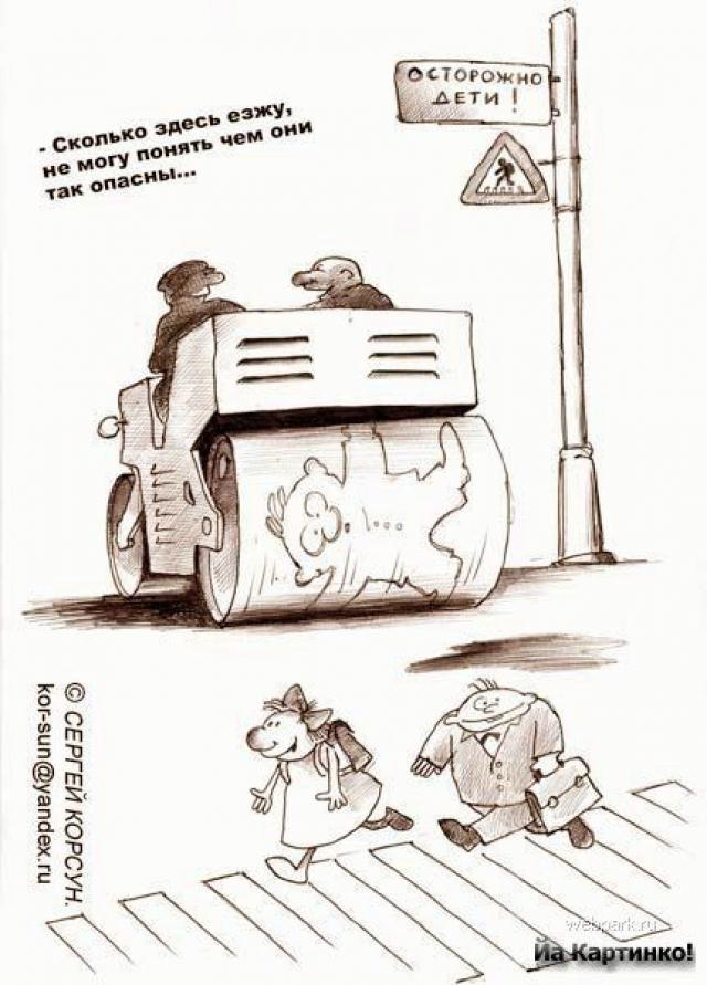 картинка со знаком осторожно дети