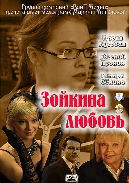 Зойкина любовь (2011/SATRip)