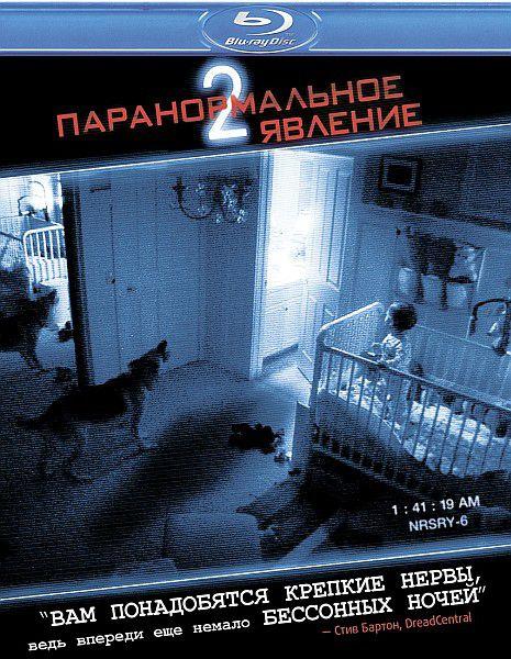 Паранормальное явление 2 / Paranormal Activity 2 (2010/HDRip/1400Mb/700Mb)