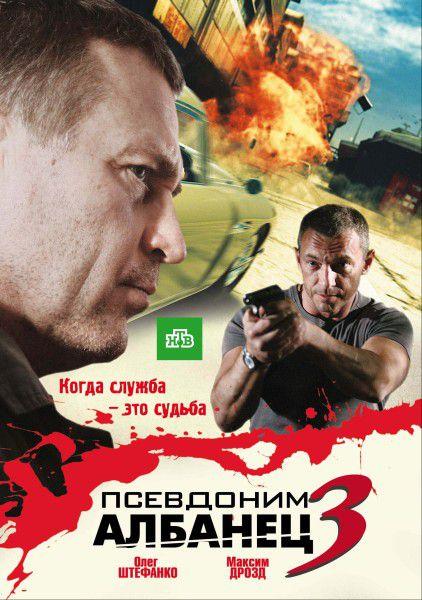 "Псевдоним ""Албанец"" – 3 (2010/DVDRip)"