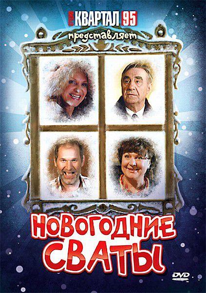 Новогодние сваты (2010/DVDRip)