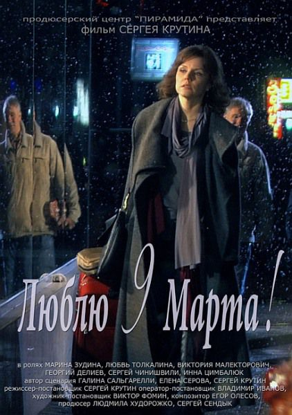 Люблю 9 марта!  (2010/DVDRip)