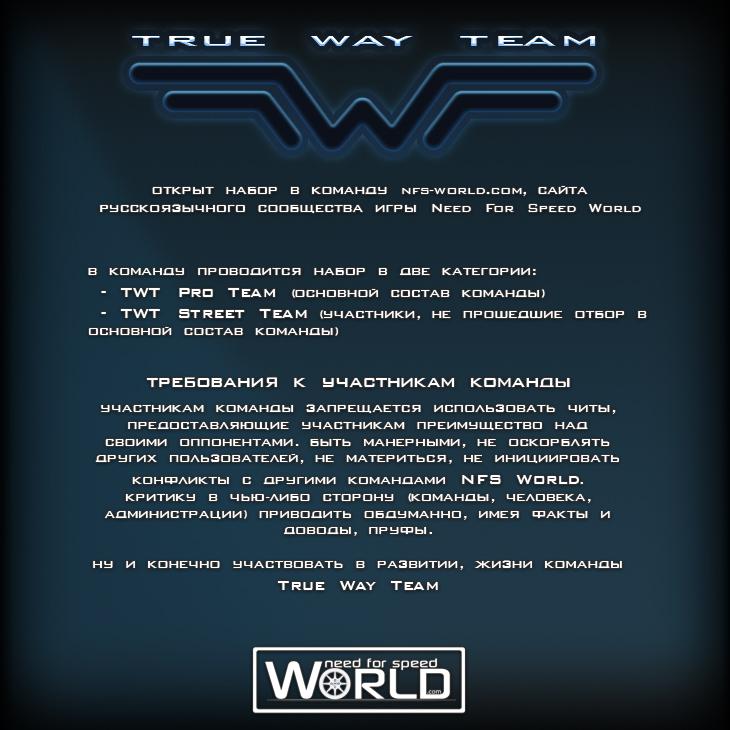 Открыт набор в команду nfs-world.com