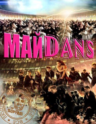 Майданс / Гала-концерт (эфир от 21.05.2011) Смотреть онлайн