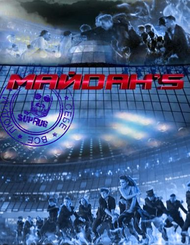 Майданс 2 / 1-8 выпуск (2011) SATRip