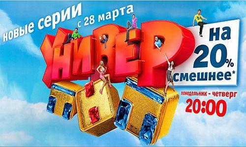Универ 4, 5, 6 сезон (2010) SatRip/WEBRip