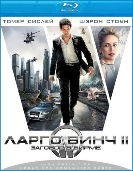 Ларго Винч: Заговор в Бирме / Largo Winch 2 (2011/HDRip/2100Mb/1400Mb)