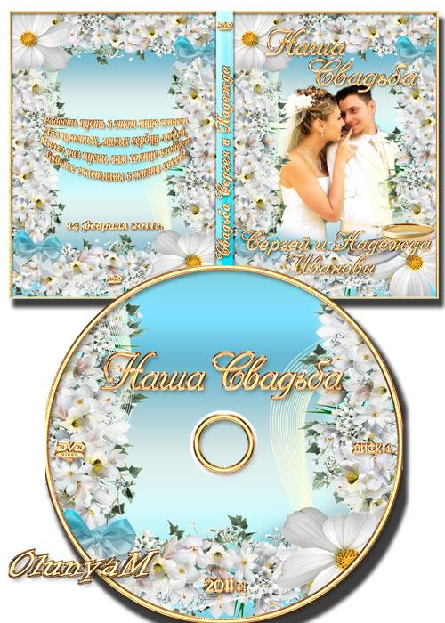 Свадебная обложка и задувка на диск - Будьте счастливы в жизни своей