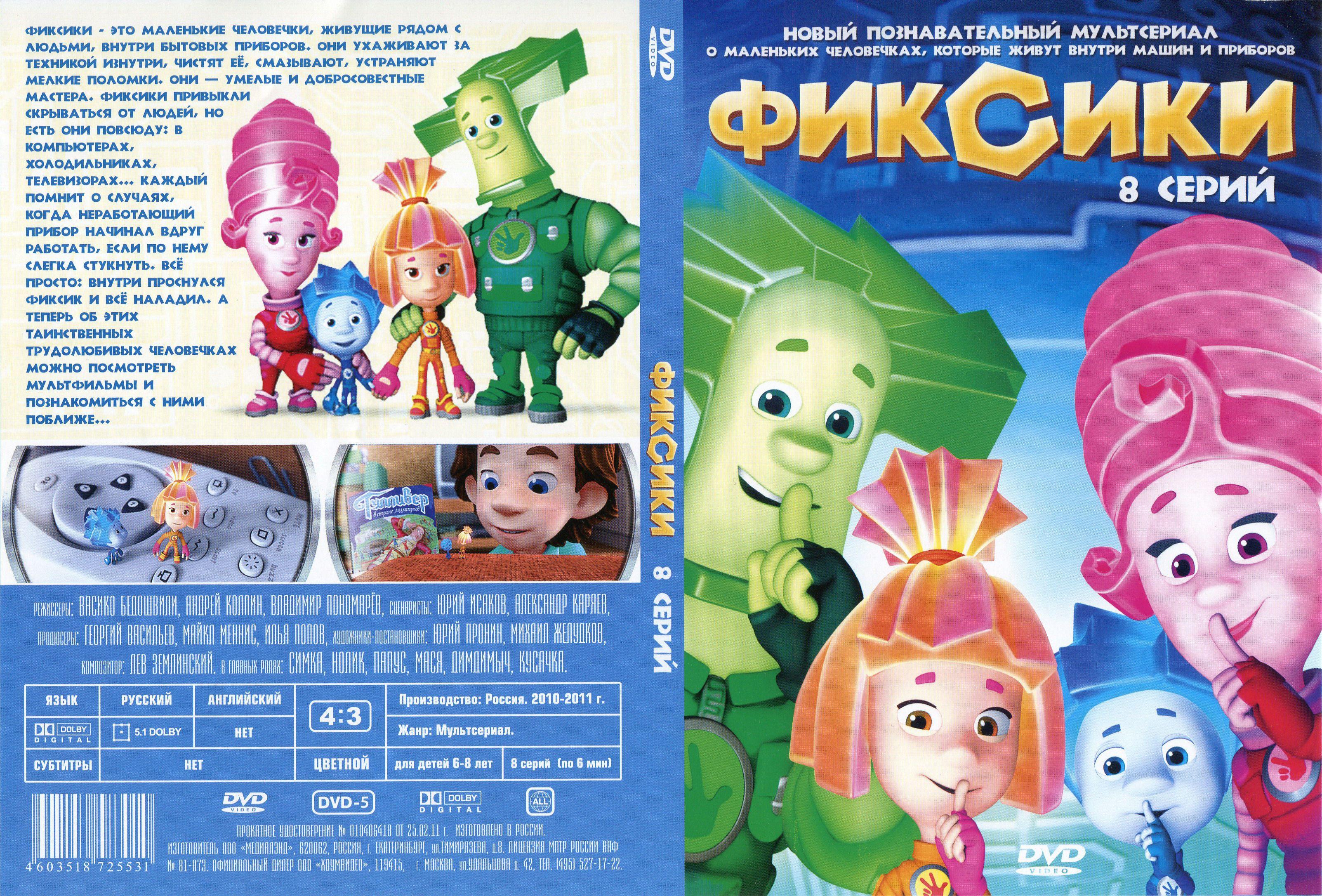 Фиксики 1 сезон (2010) скачать торрентом мультфильм бесплатно.