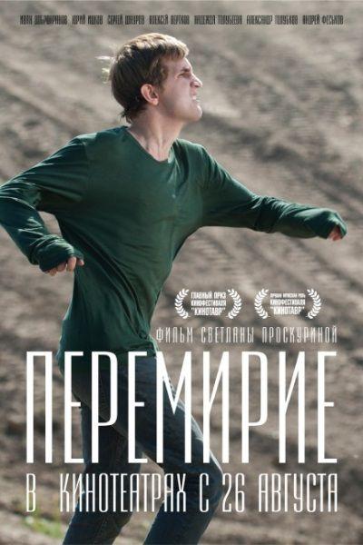 Перемирие (2010/DVDRip)
