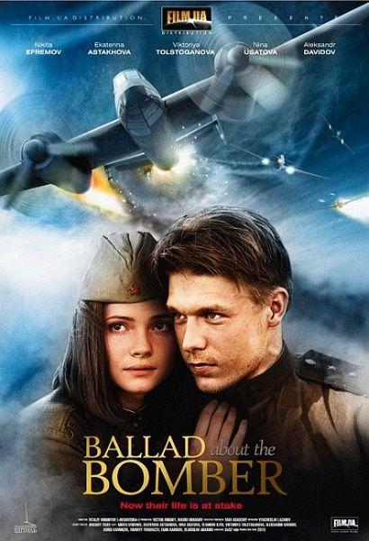 Баллада о Бомбере (2011/DVDRip)