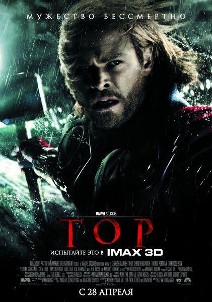 Тор / Thor (2011/CAMRip/PROPER/1400Mb/700Mb)