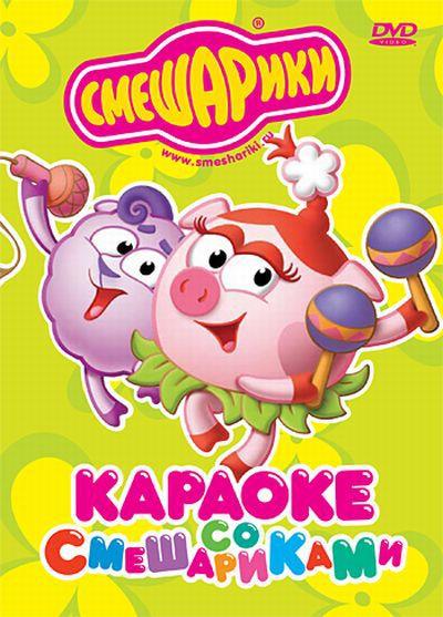 Смешарики: Караоке со Смешариками (2011) DVDRip
