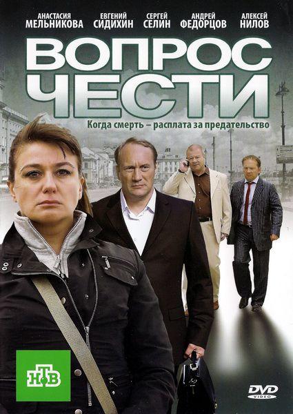 Вопрос чести (2010/DVDRip/1400Mb/700Mb)