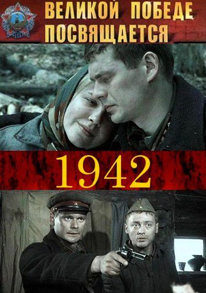 1942 (2011) SATRip