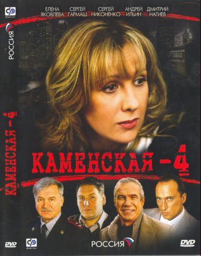 каменская 2 сезон 2 серия украденный сон