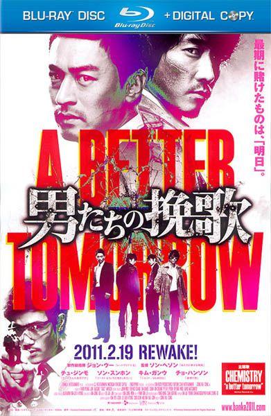 Светлое будущее / A Better Tomorrow / Mujeogja (2010/HDRip/1400Mb/700Mb)