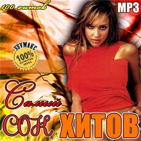 Самый Сок Хитов (2011)
