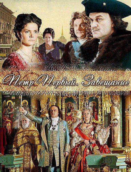 Петр Первый. Завещание (2011) DVD5 + DVDRip