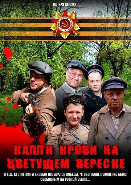 Капли крови на цветущем вереске / Лето волков (2011/SATRip)