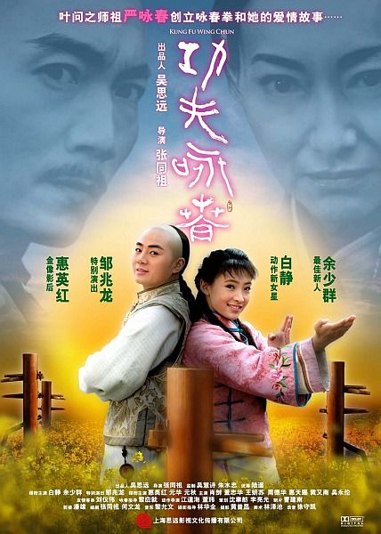 Кунг-Фу Вин Чунь / Kung Fu Wing Chun / Gong Fu Yong Chun (2010/DVDRip/1400Mb)
