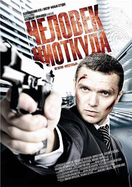 Человек ниоткуда (2010/DVDRip/1400Mb)