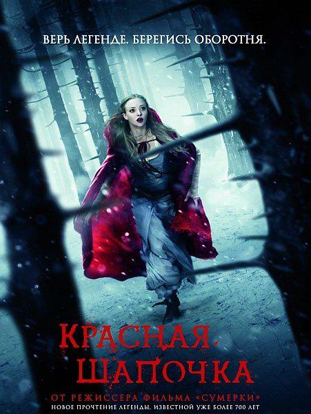 Красная шапочка / Red Riding Hood (2011/DVDRip/1400Mb/700Mb)