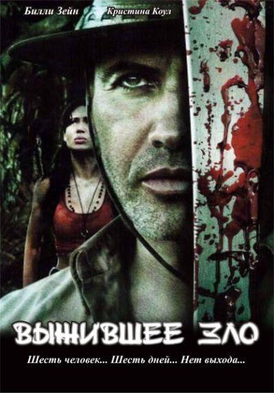 Выжившее зло / Surviving Evil (2009) HDTVRip
