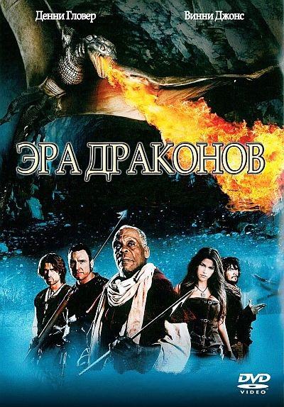 Эра драконов / Age of the Dragons (2011) DVD5