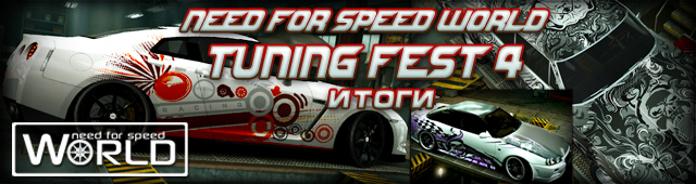 NFS World Tuning Fest #4 Итоги