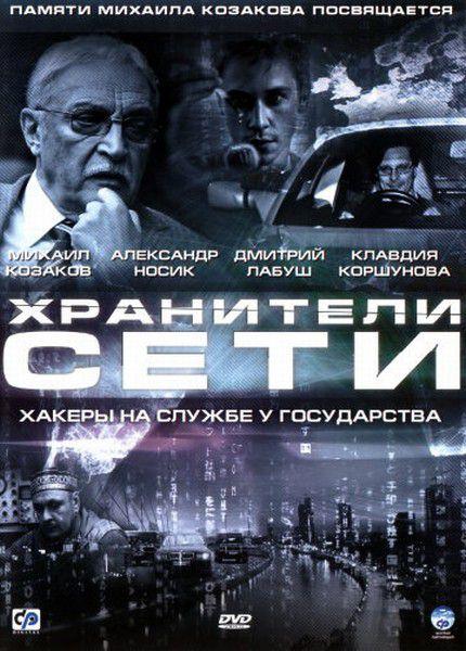 Хранители сети (2010) DVDRip
