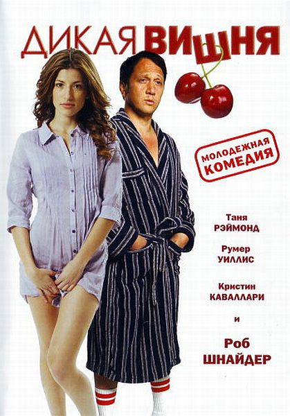 Дикая вишня / Wild Cherry (2009/DVD5/DVDRip/1400Mb/700Mb)