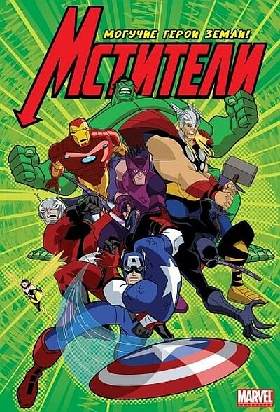 Мстители: Могучие Герои Земли / The Avengers: Earth's Mightiest Heroes (1 сезон) (2010) WEB-DLRip