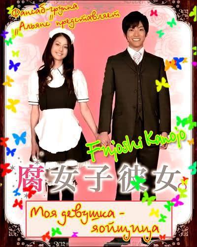 Моя девушка - яойщица / Fujoshi Kanojo (2009) DVDRip