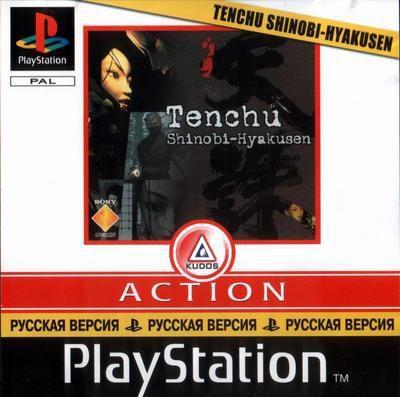 Tenchu: Shinobi-Hyakusen (1999/RUS/PSone)