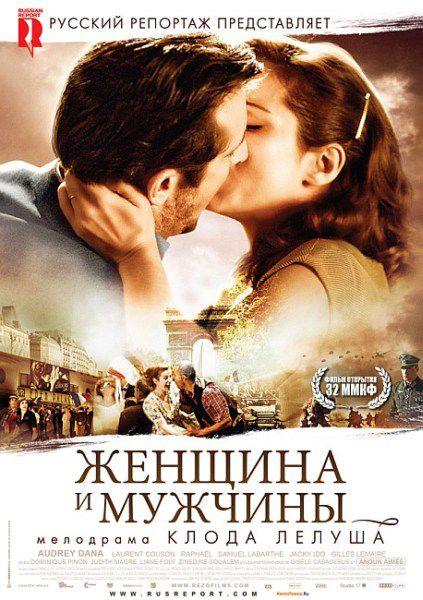 Женщина и мужчины / Ces amours-la (2010/DVD5/DVDRip/1400Mb)