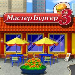 Мастер бургер 3 (2011/RUS)