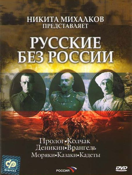 Русские без России (2003/2хDVD9/DVDRip)