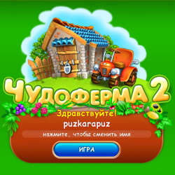 Чудо ферма 2 (2011/RUS)