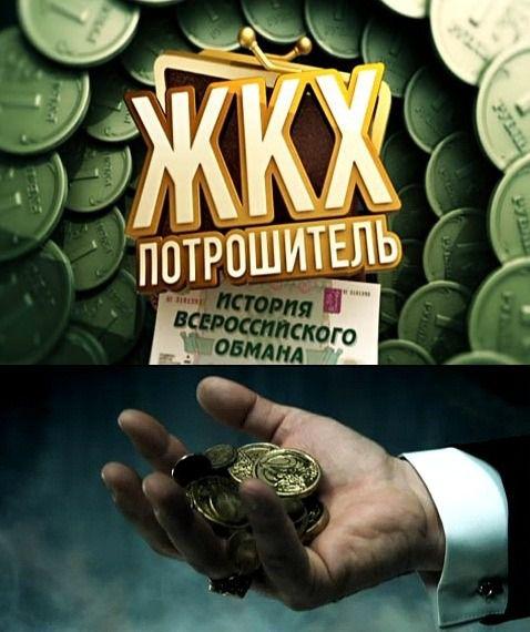 ЖКХ-потрошитель. История всероссийского обмана (2011/SATRip)